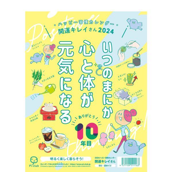 2019 カレンダー 壁掛け ハッピー習慣で運気アップ   開運キレイさん   配送ポイント 6|hakushindo-store