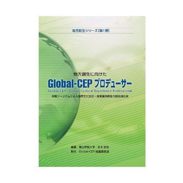 地方創生シリーズ第1弾「Global-CEPプロデューサー」 〔配送ポイント 12〕|hakushindo-store