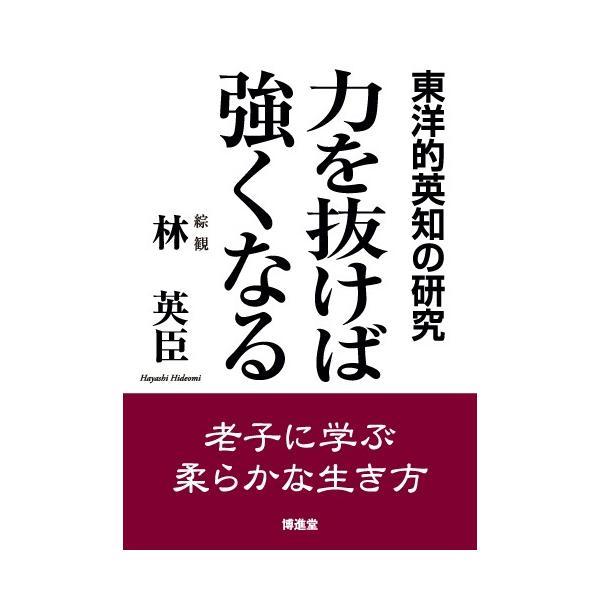 林 英臣 東洋的英知の研究 力を抜けば強くなる  配送ポイント:15|hakushindo-store