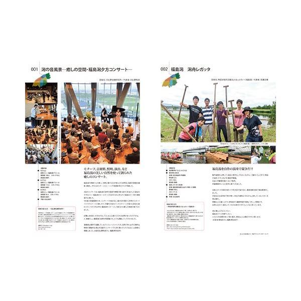 水と土の芸術祭2015 市民プロジェクト記録集『葦潟』 〔配送ポイント 9〕|hakushindo-store|03
