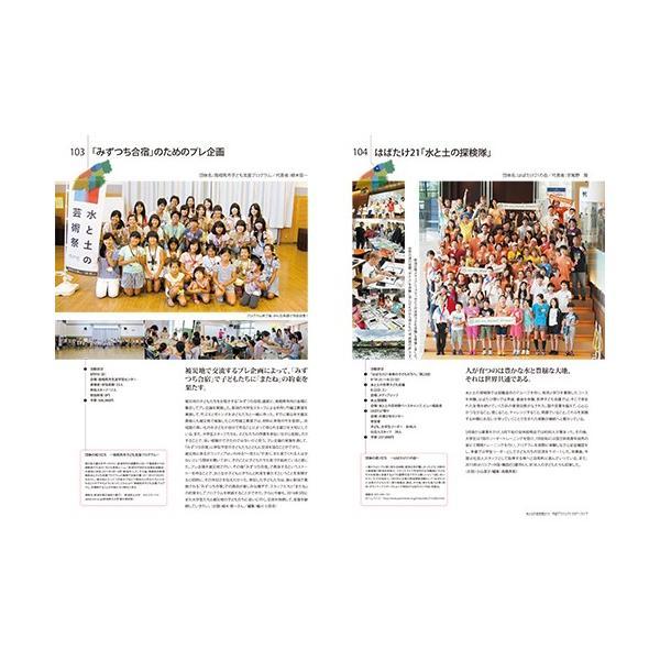 水と土の芸術祭2015 市民プロジェクト記録集『葦潟』 〔配送ポイント 9〕|hakushindo-store|04