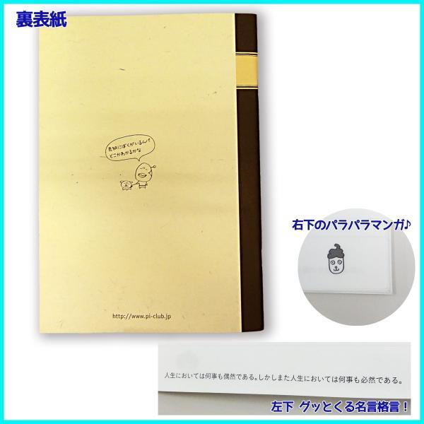 Pi-NOTE 01便蔵さま 〔配送ポイント 4〕|hakushindo-store|02