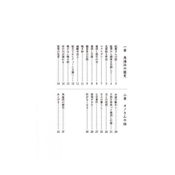 消えた角海浜  配送ポイント:3|hakushindo-store|02