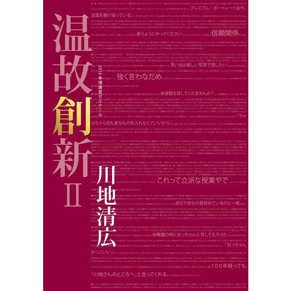 温故創新II -2016年 博進堂ゼミナール- 〔配送ポイント 3〕|hakushindo-store