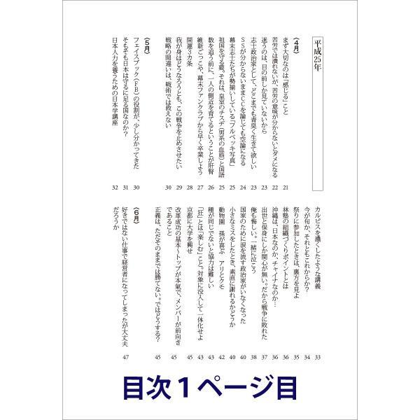 林 英臣 日本の原点と文明の大局を知り本氣の立志で徹底して生きる  原大本徹 短編集1 配送ポイント:19|hakushindo-store|02
