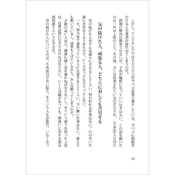 林 英臣 日本の原点と文明の大局を知り本氣の立志で徹底して生きる  原大本徹 短編集1 配送ポイント:19|hakushindo-store|11