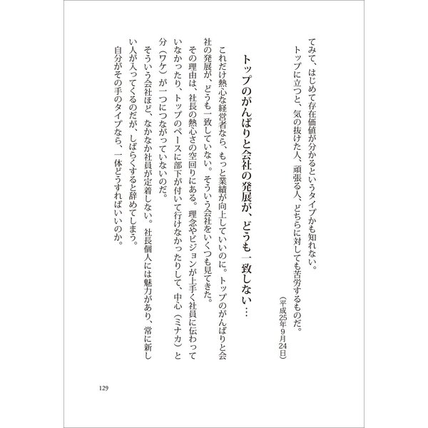 林 英臣 日本の原点と文明の大局を知り本氣の立志で徹底して生きる  原大本徹 短編集1 配送ポイント:19|hakushindo-store|12