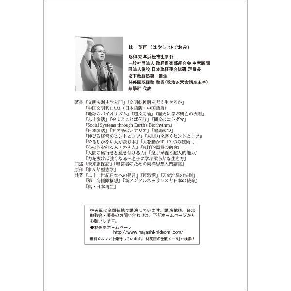 林 英臣 日本の原点と文明の大局を知り本氣の立志で徹底して生きる  原大本徹 短編集1 配送ポイント:19|hakushindo-store|13