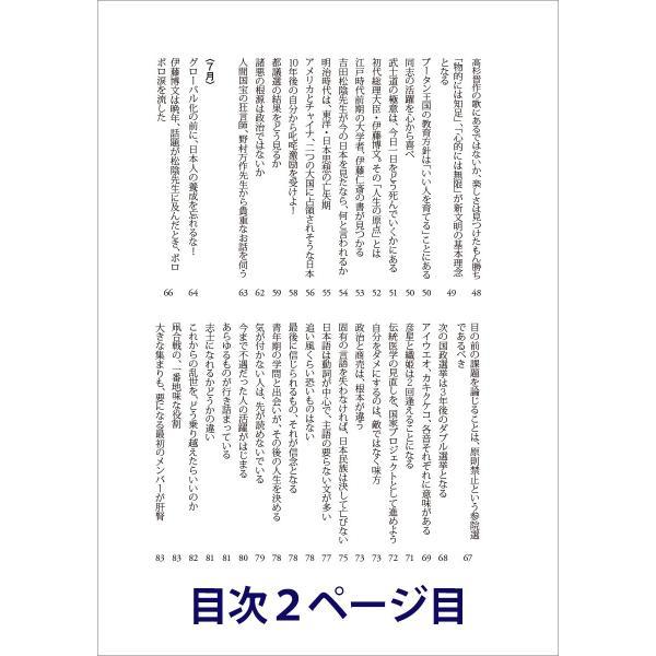 林 英臣 日本の原点と文明の大局を知り本氣の立志で徹底して生きる  原大本徹 短編集1 配送ポイント:19|hakushindo-store|03