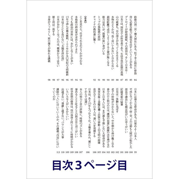 林 英臣 日本の原点と文明の大局を知り本氣の立志で徹底して生きる  原大本徹 短編集1 配送ポイント:19|hakushindo-store|04