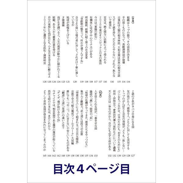 林 英臣 日本の原点と文明の大局を知り本氣の立志で徹底して生きる  原大本徹 短編集1 配送ポイント:19|hakushindo-store|05