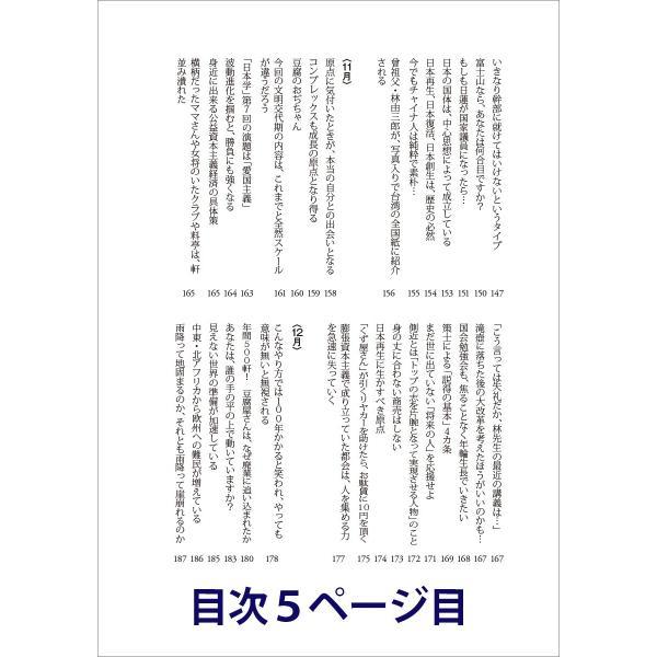 林 英臣 日本の原点と文明の大局を知り本氣の立志で徹底して生きる  原大本徹 短編集1 配送ポイント:19|hakushindo-store|06