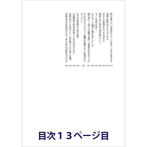 林 英臣 日本の原点と文明の大局を知り本氣の立志で徹底して生きる  原大本徹 短編集1 配送ポイント:19|hakushindo-store|08