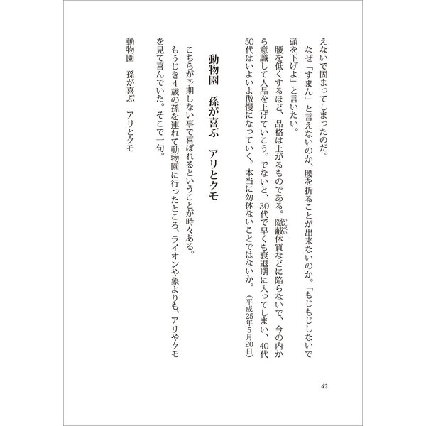 林 英臣 日本の原点と文明の大局を知り本氣の立志で徹底して生きる  原大本徹 短編集1 配送ポイント:19|hakushindo-store|09