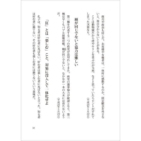 林 英臣 日本の原点と文明の大局を知り本氣の立志で徹底して生きる  原大本徹 短編集1 配送ポイント:19|hakushindo-store|10