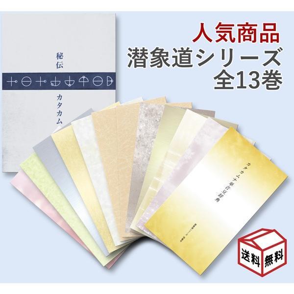 潜象道シリーズ全巻13冊セット  配送ポイント:19|hakushindo-store
