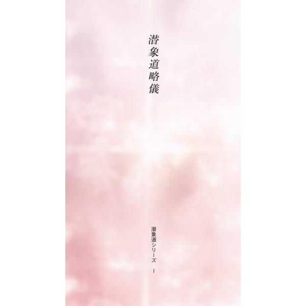 潜象道シリーズ全巻13冊セット  配送ポイント:19|hakushindo-store|02