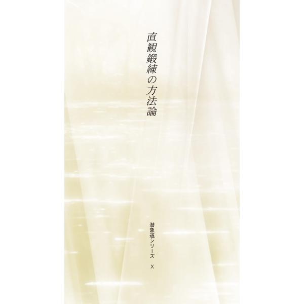 潜象道シリーズ全巻13冊セット  配送ポイント:19|hakushindo-store|11