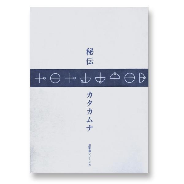 潜象道シリーズ全巻13冊セット  配送ポイント:19|hakushindo-store|12