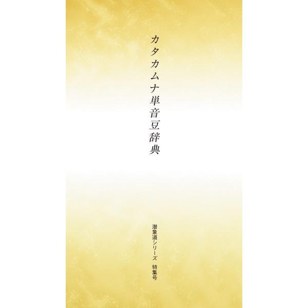 潜象道シリーズ全巻13冊セット  配送ポイント:19|hakushindo-store|14