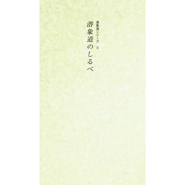 潜象道シリーズ全巻13冊セット  配送ポイント:19|hakushindo-store|03