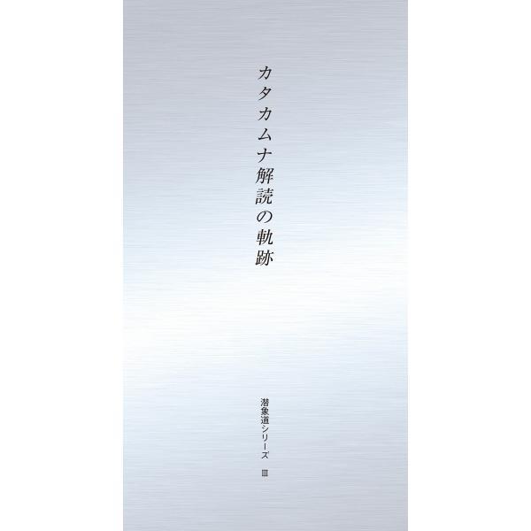 潜象道シリーズ全巻13冊セット  配送ポイント:19|hakushindo-store|04