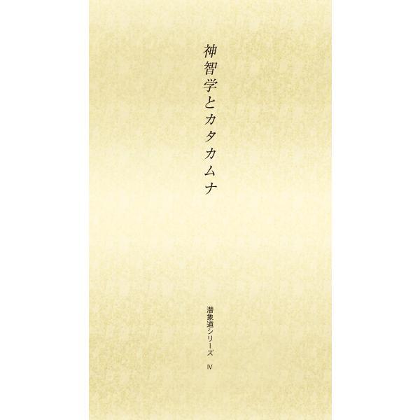 潜象道シリーズ全巻13冊セット  配送ポイント:19|hakushindo-store|05
