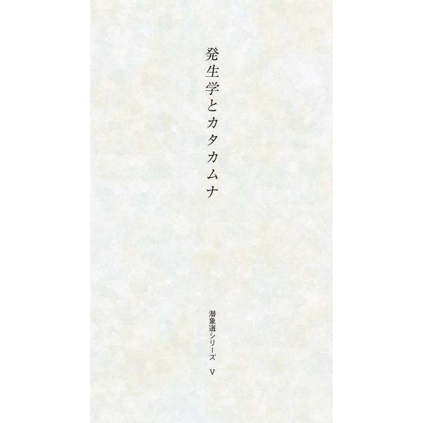 潜象道シリーズ全巻13冊セット  配送ポイント:19|hakushindo-store|06