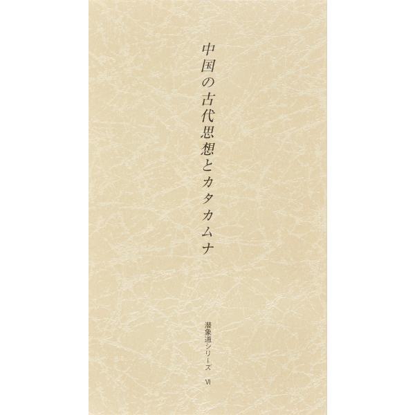 潜象道シリーズ全巻13冊セット  配送ポイント:19|hakushindo-store|07