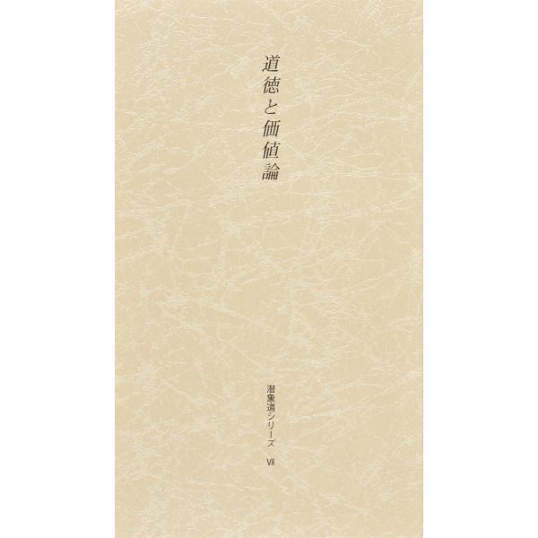 潜象道シリーズ全巻13冊セット  配送ポイント:19|hakushindo-store|08