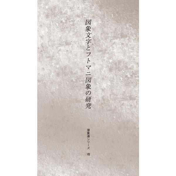 潜象道シリーズ全巻13冊セット  配送ポイント:19|hakushindo-store|09