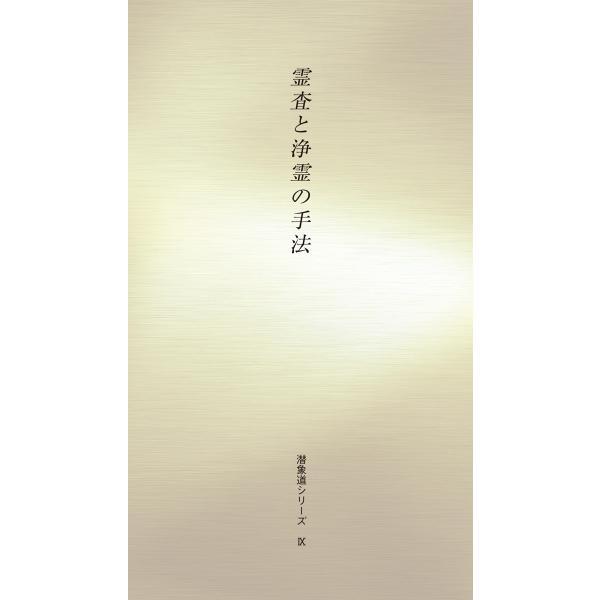 潜象道シリーズ全巻13冊セット  配送ポイント:19|hakushindo-store|10