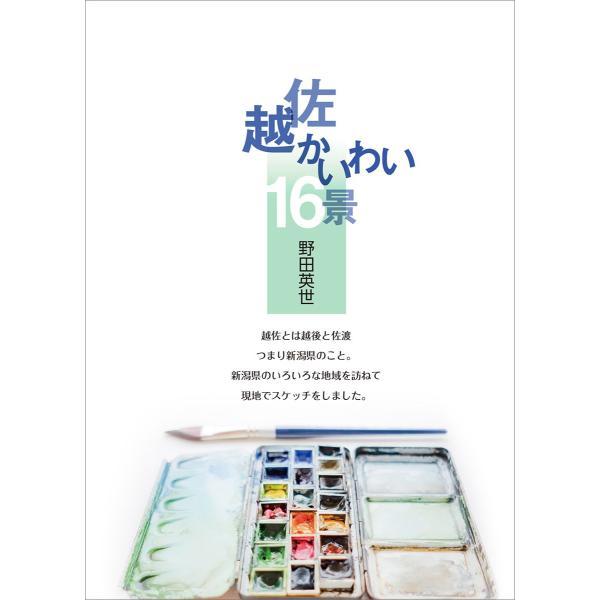 越佐かいわい16景  ポストカードブック   配送ポイント:6|hakushindo-store|02