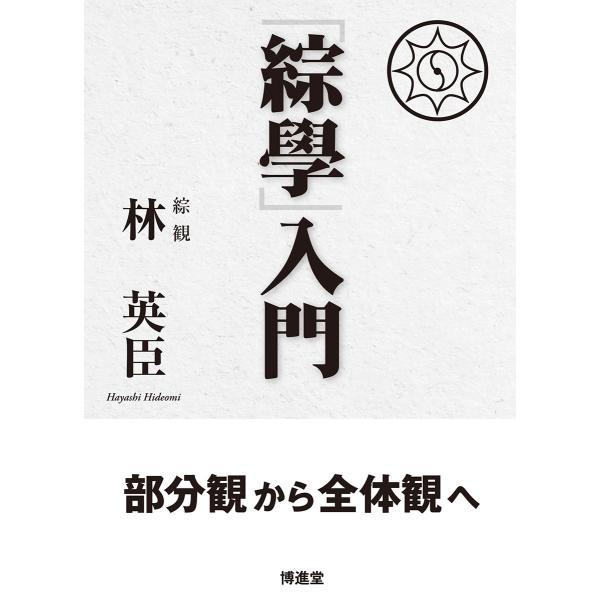 林 英臣「綜學入門」 配送ポイント:19|hakushindo-store