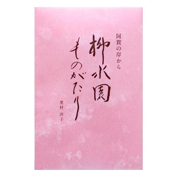 阿賀の岸から『柳水園ものがたり』  |hakushindo-store|02