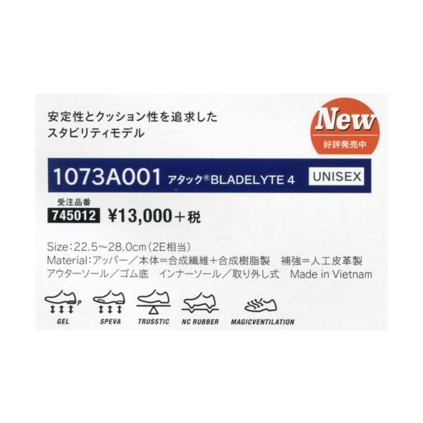アタックBLADELYTE4・ホワイト×リッチゴールド|hakuzantakiu|05
