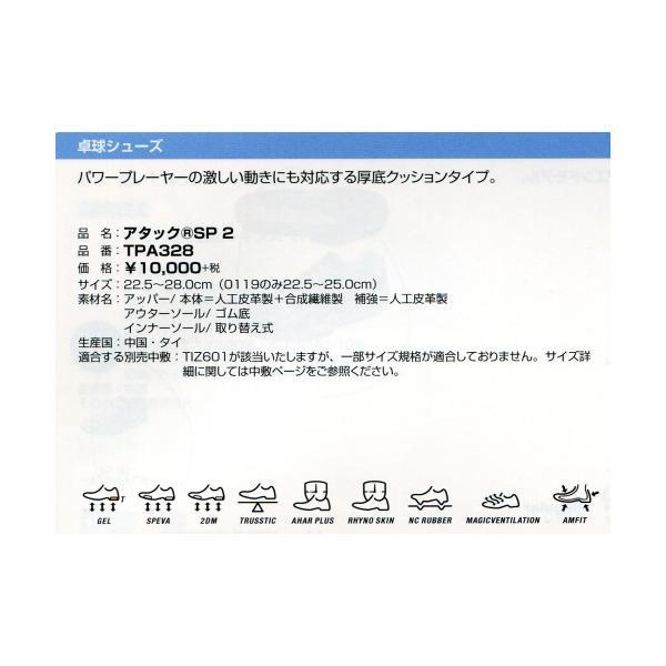アタックSP2・25.0・ホワイト×ブラック【在庫現品限り商品】 hakuzantakiu 03