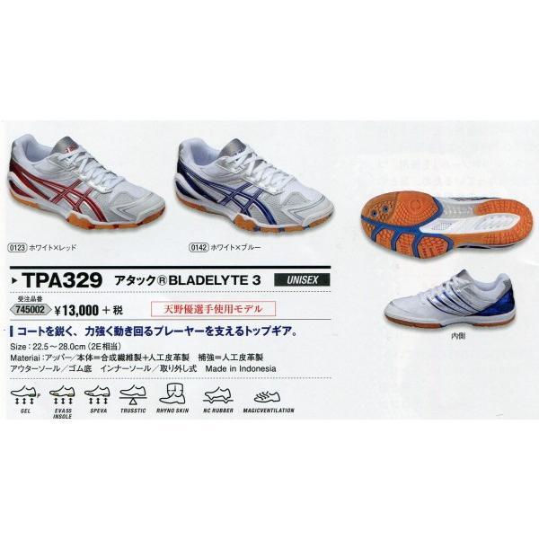 アタックBLADELYTE3・ホワイト×ブルー|hakuzantakiu|03