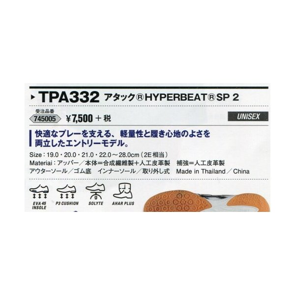 アタックHYPERBEAT SP2・ホワイト×ブラック|hakuzantakiu|03