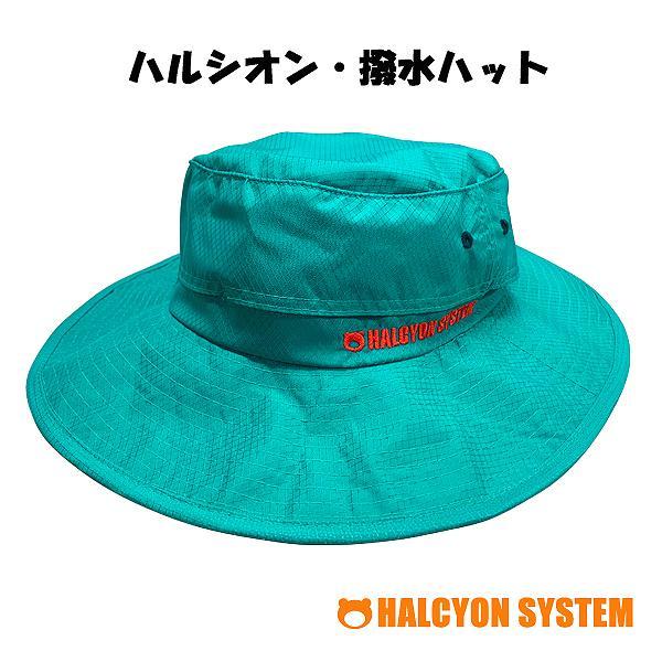 ハルシオン・撥水ハット ターコイズ|hal-store