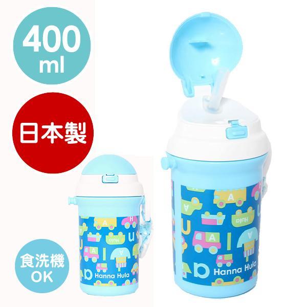 子供 水筒 ストローボトル 日本製 400ml キッズ かわいい 幼稚園 保育園 入園 ハンナフラ Hanna Hula/ネコポス不可