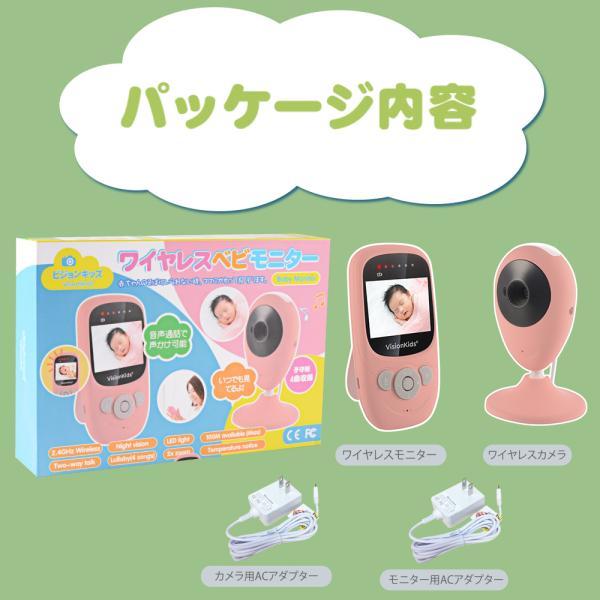 ベビーモニター ワイヤレス 遠隔操作 暗視対応 双方向音声 2倍ズーム 設定簡単 日本語説明書 子供育て 年寄り介護等 JP201 VisionKids|halhal|11