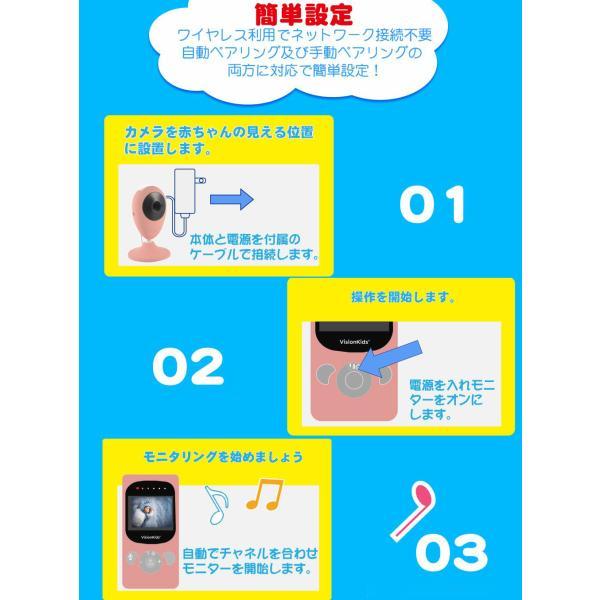 ベビーモニター ワイヤレス 遠隔操作 暗視対応 双方向音声 2倍ズーム 設定簡単 日本語説明書 子供育て 年寄り介護等 JP201 VisionKids|halhal|12
