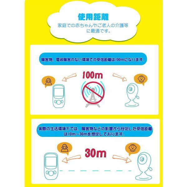 ベビーモニター ワイヤレス 遠隔操作 暗視対応 双方向音声 2倍ズーム 設定簡単 日本語説明書 子供育て 年寄り介護等 JP201 VisionKids|halhal|13