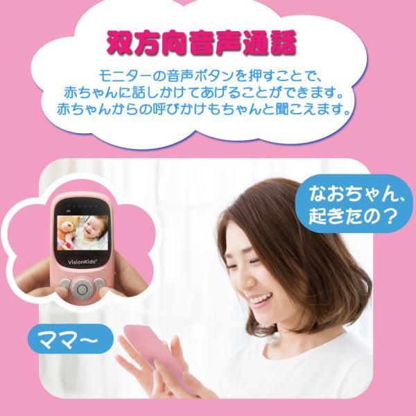ベビーモニター ワイヤレス 遠隔操作 暗視対応 双方向音声 2倍ズーム 設定簡単 日本語説明書 子供育て 年寄り介護等 JP201 VisionKids|halhal|04