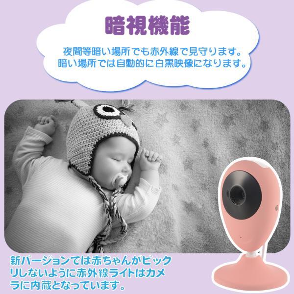 ベビーモニター ワイヤレス 遠隔操作 暗視対応 双方向音声 2倍ズーム 設定簡単 日本語説明書 子供育て 年寄り介護等 JP201 VisionKids|halhal|05