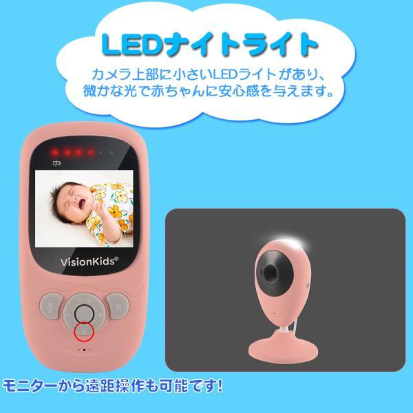 ベビーモニター ワイヤレス 遠隔操作 暗視対応 双方向音声 2倍ズーム 設定簡単 日本語説明書 子供育て 年寄り介護等 JP201 VisionKids|halhal|07