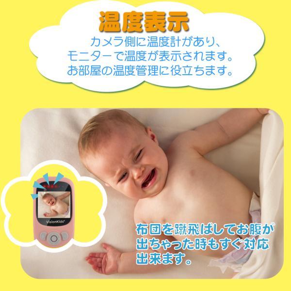 ベビーモニター ワイヤレス 遠隔操作 暗視対応 双方向音声 2倍ズーム 設定簡単 日本語説明書 子供育て 年寄り介護等 JP201 VisionKids|halhal|09