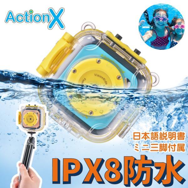ActionX 子供用防水カメラ IPX8防水・1080P録画・500万画素 三脚・ヘルメットマウント・ストラップ付属 日本語説明書 ブルー JP023 VisionKids