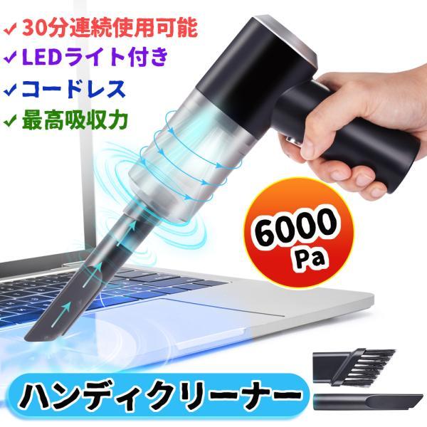 強吸引力版 ハンディークリーナーコードレスキーボード掃除PCキーボード掃除機卓上クリーナー乾湿両用USB充電LEDライト付き車